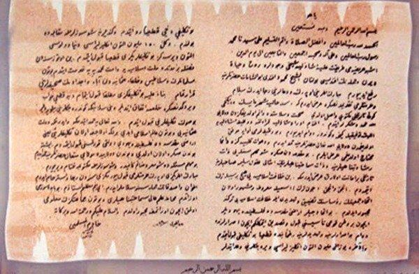 18-04/25/2-abdulhamid-tahttan-indirilmesi-mektup.jpg
